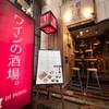 ワインの酒場。ディプント 神田店