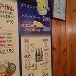 鶏そば 新里 - メニュー