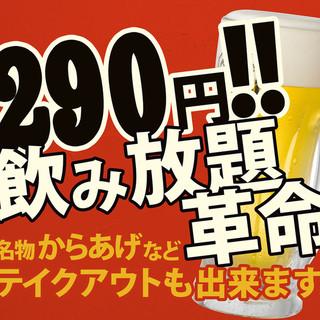 飲み放題が290円!!