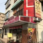肉のシラカワ - 店舗外観