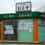 坂下屋本舗 おく十 - ナフコ不二家石尾台店の向かい側にあります