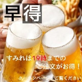 【早得】ハイボール・サワー6種類198円!!生ビール298円