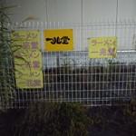 一兆堂ラーメン - 駐車場
