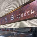 SOUDEN -