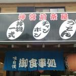 神宮前茶屋 -