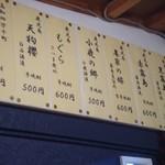 89973555 - 焼酎メニュー
