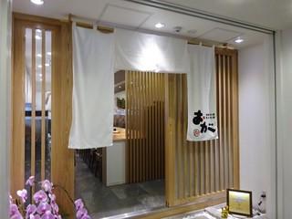 郷土料理 おが - 外観(8階カウンター)