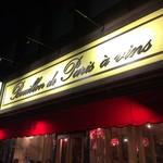 パリのワイン食堂 -