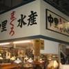 築地市場内仲卸 有限会社 中里水産 - 外観写真:(有)中里水産@天然本鮪