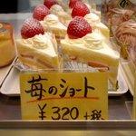 パティスリー 風見鶏 - 料理写真: