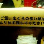 鶴橋まぐろ食堂 - 無理しちゃダメだよ