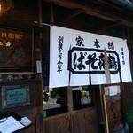 本家 鶴キそば 本店 - 歴史ある建物で美味しいおそばが頂けました。