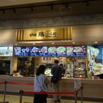 鶏三和 - 店舗ブース