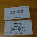 川越大勝軒 - チケッツ(´∀`*)ウフフ