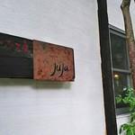 寿樹 - 看板