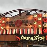 世田谷鎌田肉流通センター - 夕方の外観
