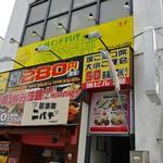 MANNA - お店を見る。2階です。