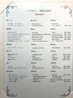 メインダイニングルーム 三笠 - アラカルトメニュー