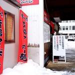 麺屋 忍 - 麺屋 忍@新潟 店舗入口あたり