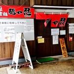 麺屋 忍 - 麺屋 忍@新潟 店舗外観
