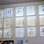 東新軒 - たくさんのサイン
