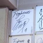 東新軒 - 大谷翔平選手のサイン