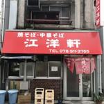 江洋軒 - 昔は花街だった桜町にあります(2018.7.29)