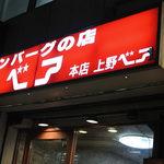 ハンバーグの店ベア -