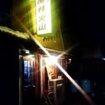 ラーメン風林火山 - ラーメン風林火山@鶴岡本店 店舗外観
