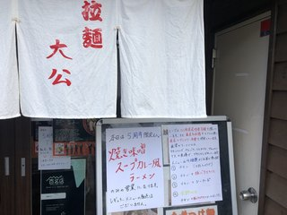 拉麺 大公 - 店舗外観