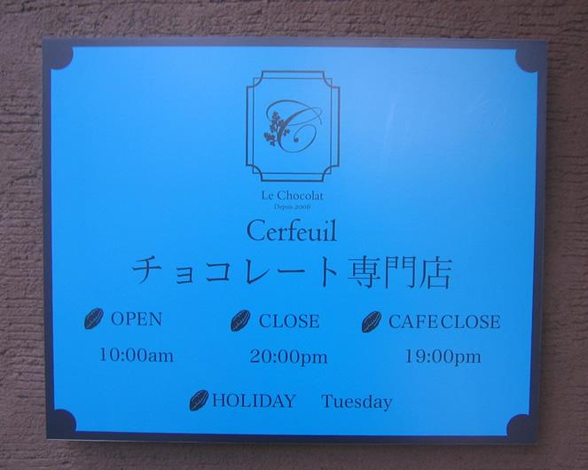 チョコレート専門店Cerfeuil 本店
