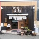 90003779 - 【2018.7.29(日)】店舗の外観