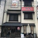 弥吉本店 -