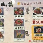 鮨庭 - 丼メニュー