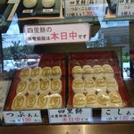 四里餅商事 大里屋 - 店内ショーケース