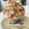 奈良の氷屋ヒノデさん - 料理写真: