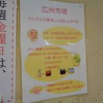 広州市場 - 食べ方