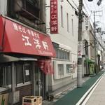 江洋軒 - 桜町ストリート(2018.7.29)