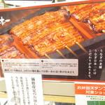 うなぎ日本一 - 店内3【2018年7月】