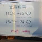90021940 - 営業時間
