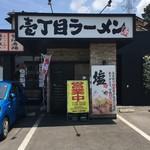壱丁目ラーメン -