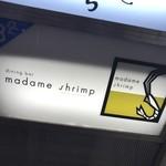 マダムシュリンプ - マダムシュリンプ(東京都中央区銀座)外観