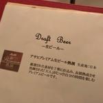 マダムシュリンプ - マダムシュリンプ(東京都中央区銀座)メニュー