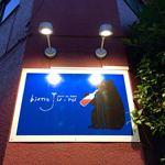 ビストロ ジュール - 別の日の夜撮った可愛い看板