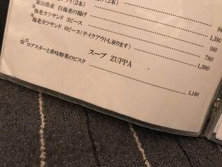 銀座 海老料理&和牛レストラン マダムシュリンプ東京 - マダムシュリンプ(東京都中央区銀座)メニュー