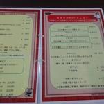 90027800 - 元祖タンタンメン本舗 メニュー