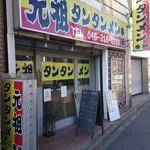 90027896 - 元祖タンタンメン本舗 店舗外観
