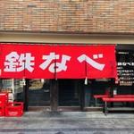 90028800 - 小倉名物チェーンの総本店!