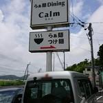 らぁ麺ダイニング カルム - 看板