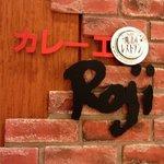 カレー工房 Roji - 店名表示です。